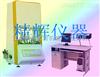 JH-2000G橡胶门尼粘度曲线试验仪/天然胶乳胶门尼粘度仪