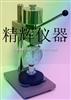 LX-A邵氏橡膠硬度計廠家