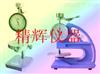 JH-1010橡膠制品測厚儀生產廠家