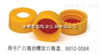 CrossLab 螺纹口样品瓶和密封件(货号:8010-0086)