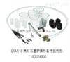 GAT100/GAT 110 石墨炉系统组件包(货号:190024900)
