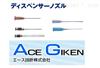 ACE技研ACE-G喷嘴