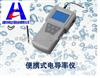 DDS-303A便携式电导率仪 实验室电导率仪 成都电导仪