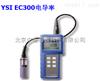 美国YSI EC300型便携式盐度、电导、温度测量仪 YSI多参数水质检测仪