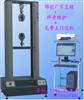 万能材料拉力试验机/万能材料试验机/拉力试验机销售