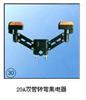 20A20A双管转弯集电器上海徐吉电气
