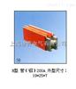 H型H型管(铝)200A单极组合式滑触线
