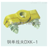DXT-1铜单线夹DXT-1