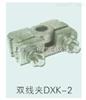 DXK-2双线夹DXK-2