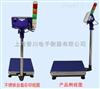 TCS-XC-H直銷優質100公斤帶報警電子秤不銹鋼上下限報警電子秤開關量信號輸出電子臺秤