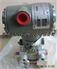 EJA430AEJA430A压力变送器