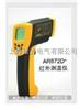 AR872D+高溫型紅外測溫儀