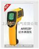 AR852B+工业型红外测温仪