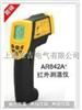 AR842A+工業型紅外測溫儀