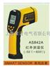 AS842A工業型紅外測溫儀