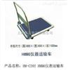 HM-C202 HMM6仪表运输车