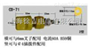 CD-71型接线柱