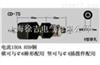 CD-75型接线柱