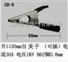 CD-9型多功能鳄鱼夹