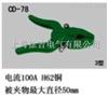 CD-78型测试钳