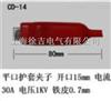 CD-14型護套夾子