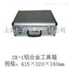 SX-1铝合金工具箱