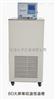 BD-4010标准低温恒温槽