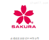 Sakura Finetek 特约代理