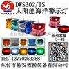 DWS302/TS太阳能海洋警示灯