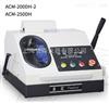 盈亿ACM-200DH-2桌上型砂轮切割机、ACM-250DH砂轮切割机