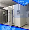 组合步入式恒温恒湿室环境试验室大型步入温湿度试验箱