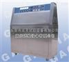 紫外线耐侯试验箱,UV紫外光/东莞耐候试验箱