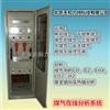煤气氧含量在线分析系统