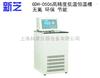 GDH-0506【宁波新芝】GDH-0506 无氟、环保、节能高精度低温恒温槽