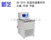 DC-2010【宁波新芝】 DC-2010 无氟、环保、节能低温恒温槽系列