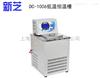 DC-1006【宁波新芝】 DC-1006低温恒温槽 低温恒温水槽 -10~100℃