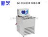 DC-0530【宁波新芝】 DC-0530 低温恒温槽 低温恒温水槽 -5~100℃