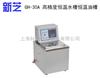 GH-30A【宁波新芝】 GH-30A 高精度恒温水槽、恒温油槽