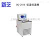 DC-2015【宁波新芝】DC-2015 无氟、环保、节能低温恒温槽 -20度恒温槽