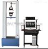 BWN-500KN电脑控制抗拉强度试验机