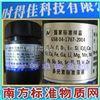 24种金属元素混合标液多元素ICP混合标准溶液,GSB04-1767-2004,国家标准样品多元素混标