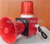 声光报警器220v/上海声光报警器BC-110