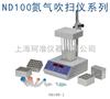 ND100-1氮吹仪