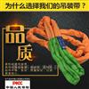 双扣吊带-柔性吊装带