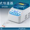 DH200大容量四模块金属浴(试管恒温仪)