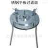 不锈钢平板过滤器PF-200/PF-150/PF-100