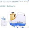 可携式生化废液抽吸系统Lafil300 Plus