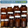 XU911-12ML棕色广口玻璃瓶报价