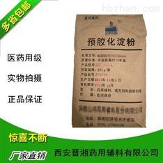 吉林醫用級明膠資質齊全符合藥典標準