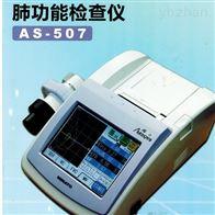 美能肺功能检测仪